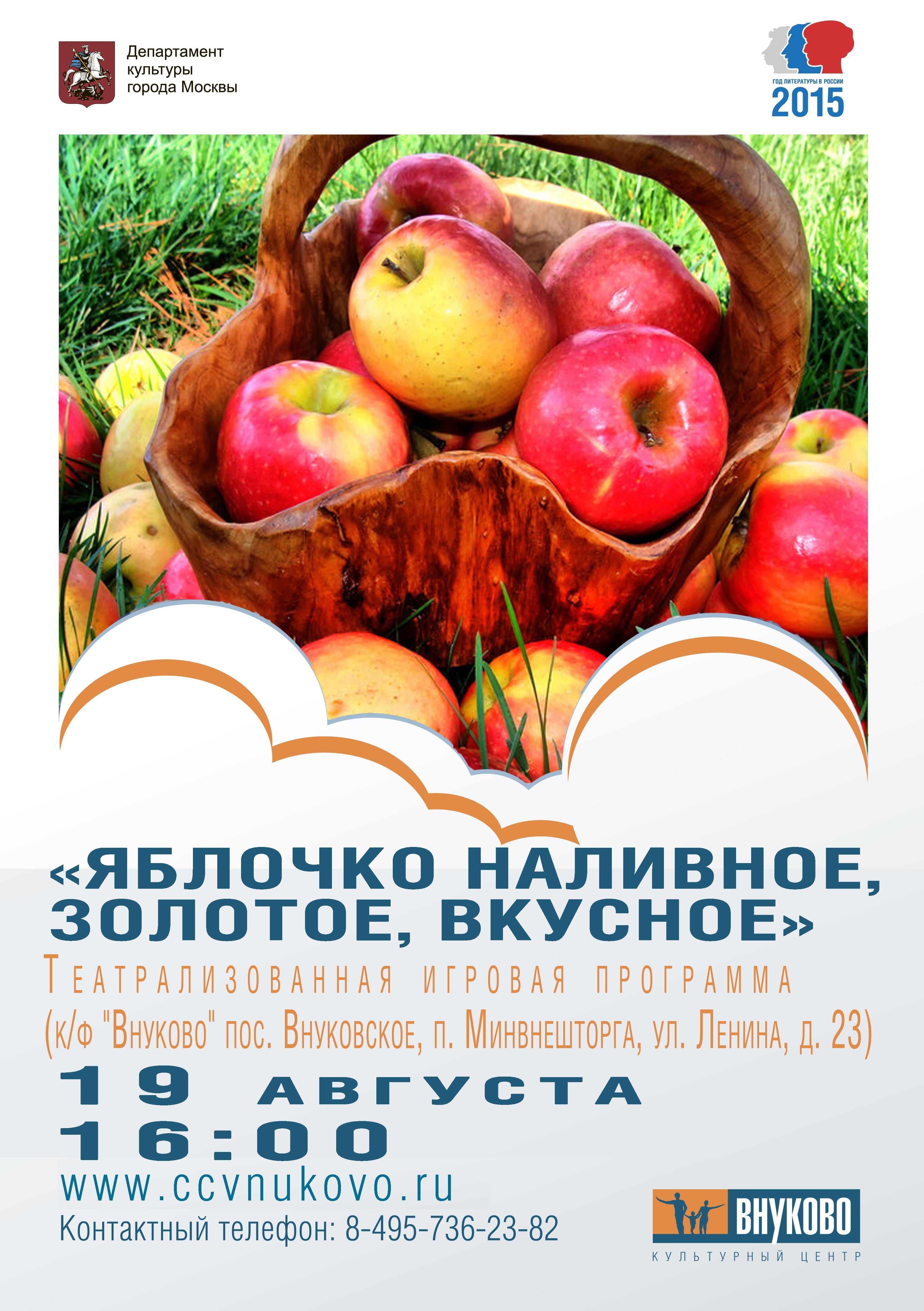 Поздравления с яблочным спасом в стихах, страница 2 68